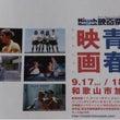 加太映画祭最終日