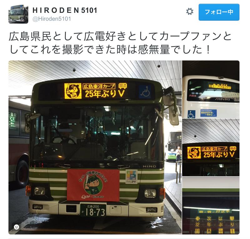 カープ優勝:広電バス