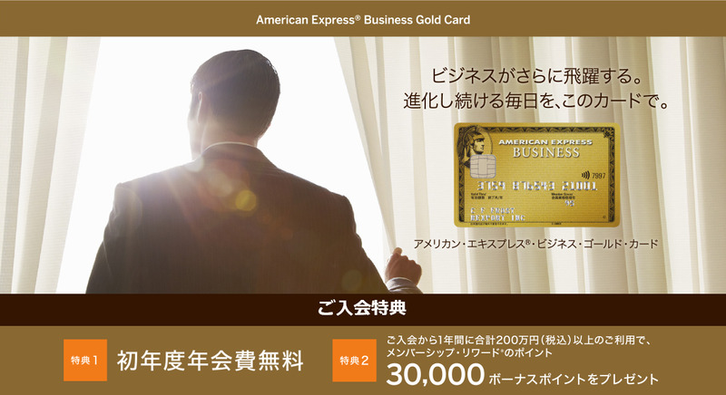 amex business gold 30000point nyukai campaign