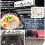 新店舗オープン♪長浜…