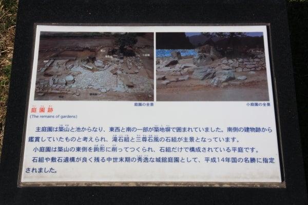 吉川元春館 庭園説明