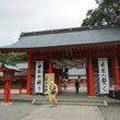 熊野参詣2 熊野速玉…