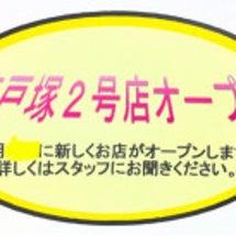東戸塚2号店☆OPE…