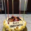 ●おっとうのお誕生日…