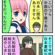 日本の成り立ち(3)