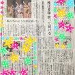 【朝日新聞】NSM=…
