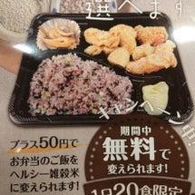 ザッ雑穀米