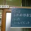 9/18(日)の岡南…