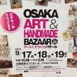 大阪Art&ハンドメ…