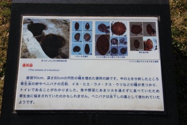 吉川元春館 お便所跡