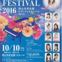 岡山市民会館 ピアノ…