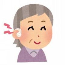 【敬老の日】耳が遠い…