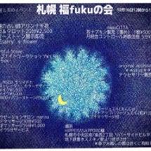 札幌 福fukuの会
