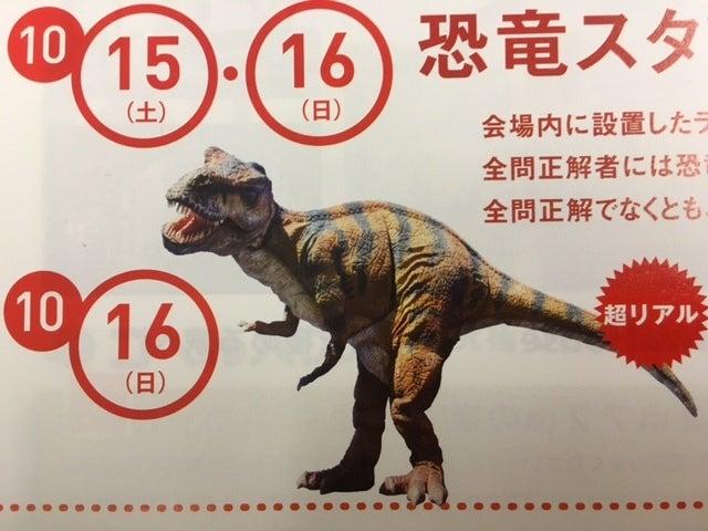 2016ティラノサウルス来る日