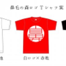 Tシャツのテコ入れ。