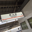 大阪に行ってきました…