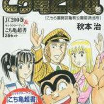 こち亀200巻 最終…