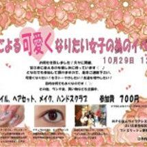 女子イベント