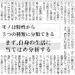 新日本保険新聞連載⑧…
