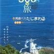 1日乗車券500円★…