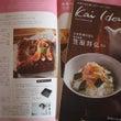 貝印様の季刊誌「ka…
