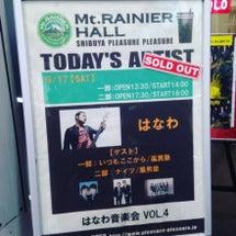 はなわ音楽祭vol.…