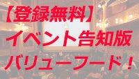 イベント告知版バリューフード!