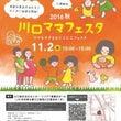 11/2(水)川口マ…
