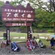 アポイ岳2016