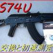 AKS74Uベアリン…