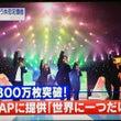 日本に影響を与えた曲