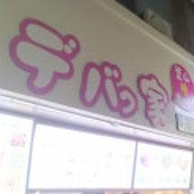 今日は鶴橋で、、、