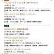 【イベント情報☆徳島…