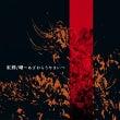 【紅蝉】ニューシング…