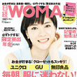 ◆「日経WOMAN」…