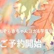 """""""あおぞら赤ちゃんヨ…"""