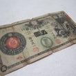 古紙幣のお買取り!
