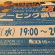 【イベント】UTMF…