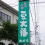 太田堂(新鹿沼)