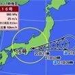 台風16号・ω・(第…