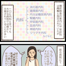 【病】精密検査2