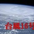 台風16号が来た!私…