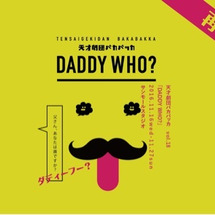 「DADDY WHO…