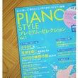 上質なピアノアレンジ…