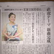 「中日新聞」朝刊に掲…