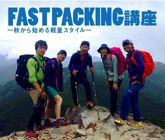 fastPacking_TOP.jpg