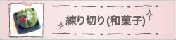 練り切り(和菓子)