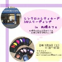24日は札幌カフェで…