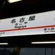 台風直撃の名古屋
