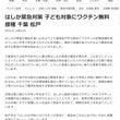 松戸市:はしか緊急対…